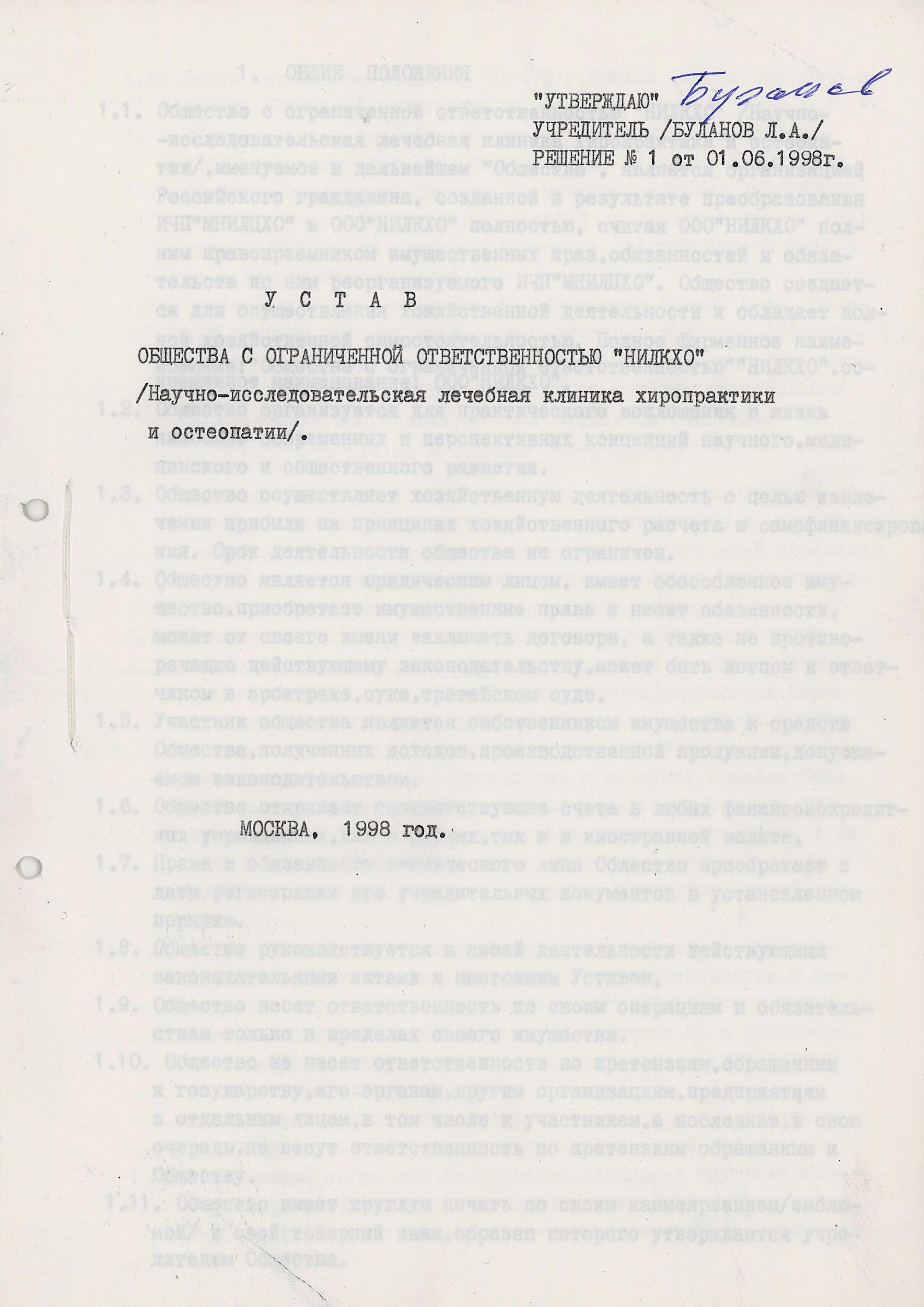 устав 1998 года